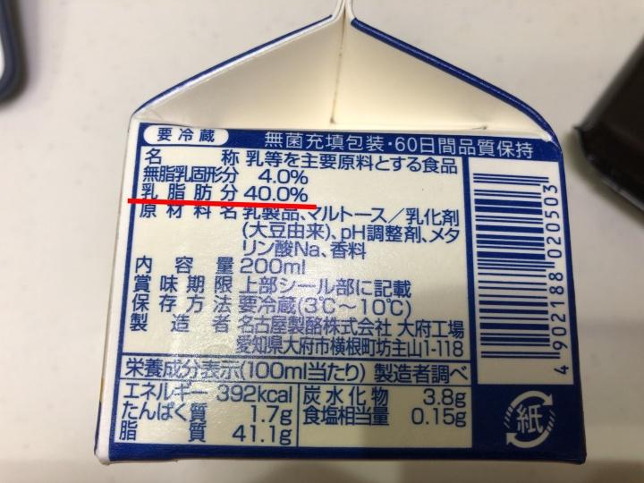 生クリーム 乳脂肪分40%