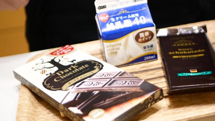 生チョコ材料 板チョコレート 生クリーム
